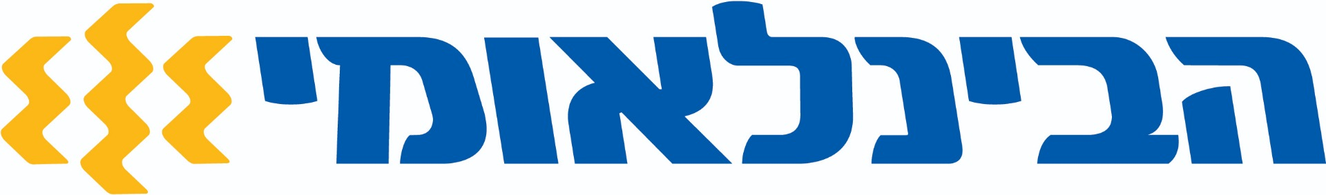 Partnership Company Logo HaBenleumi הבינלאומי
