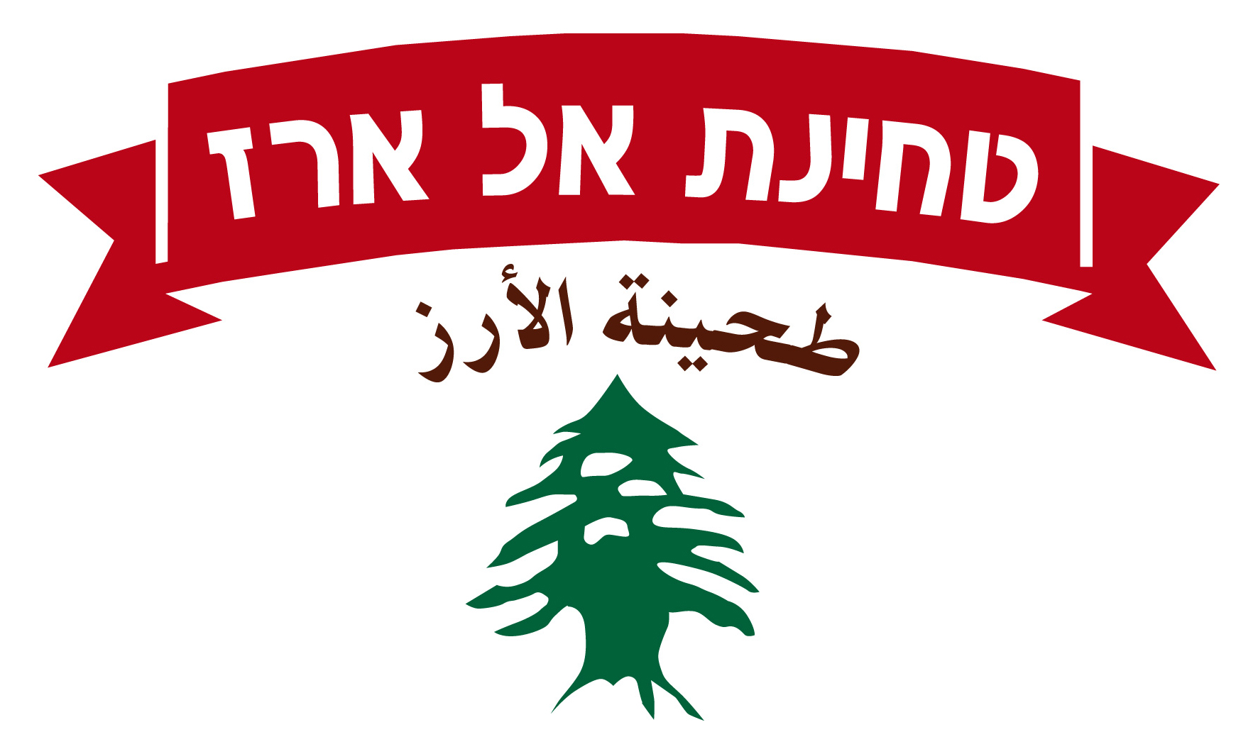 Partnership Company Logo Alarz Tahini