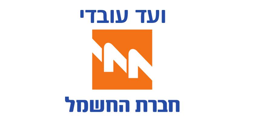 Partnership Company LogoIsrael Electric Corporation חברת החשמל