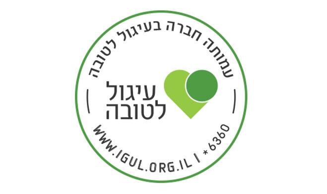 Partnership Company Logo Round-Up Israel עיגול לטובה
